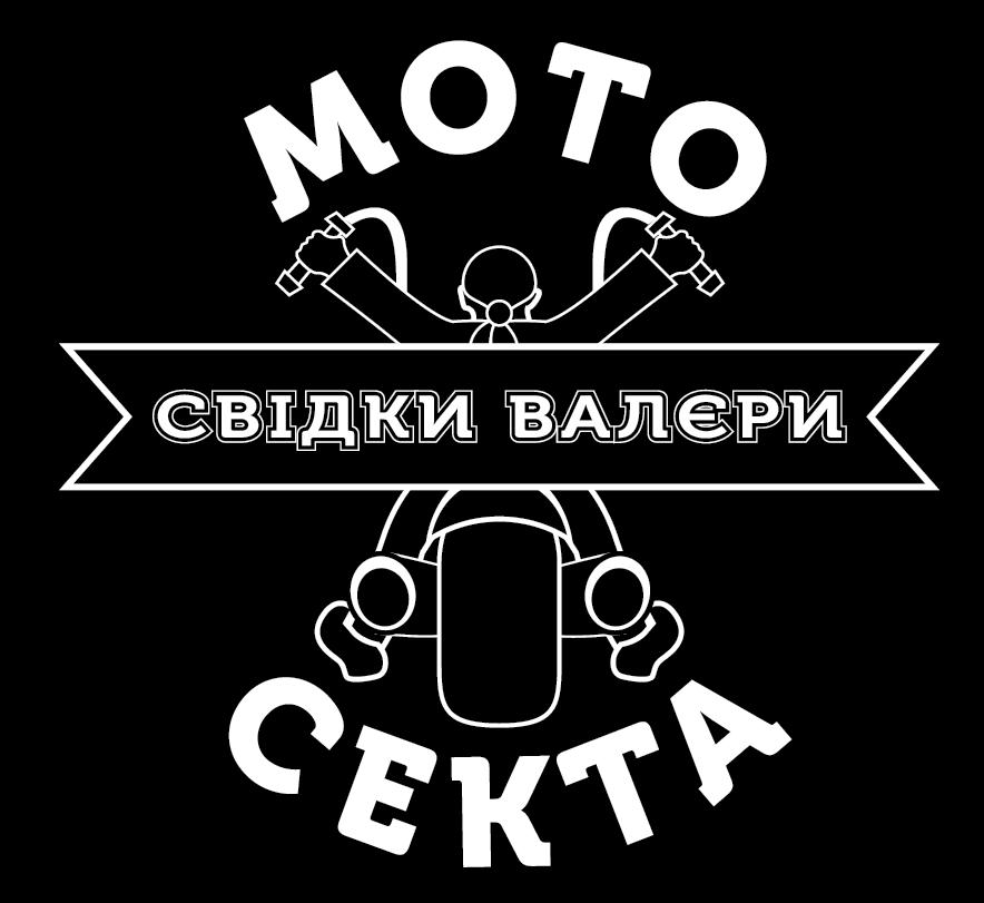 """Мотосекта """"Свідки Валєри"""""""